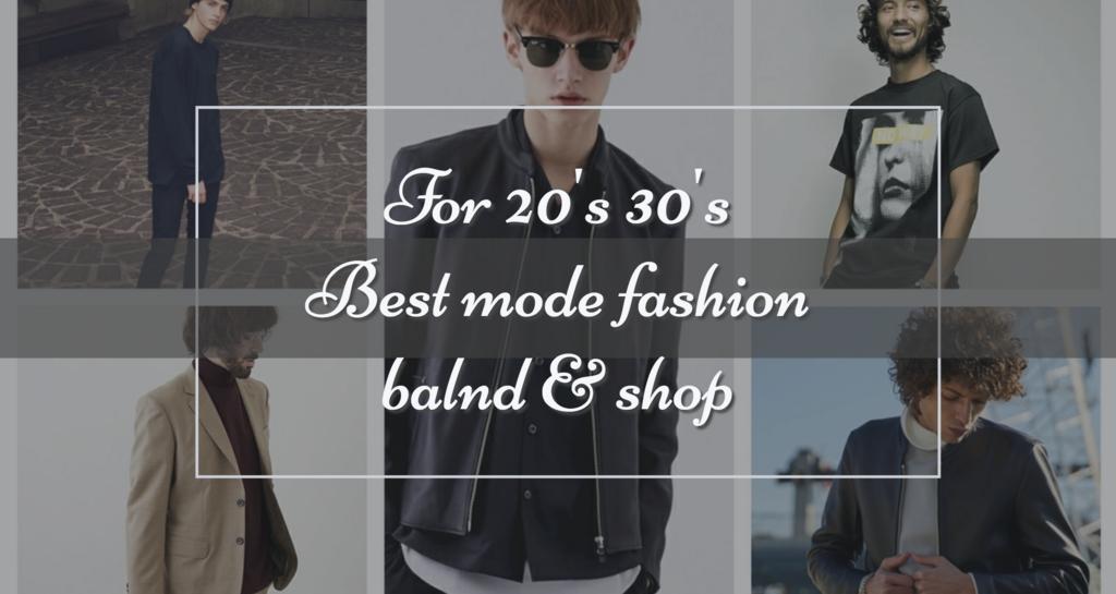20代30代】 服装でモテる!おすすめメンズファッションブランド