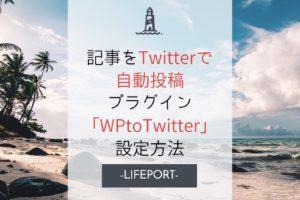【2019年最新】WP to Twitterプラグインの設定方法。記事をTwitterで自動投稿