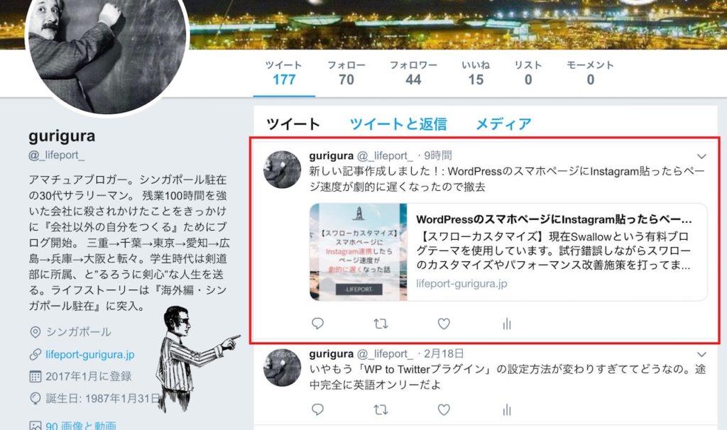ブログ記事のTwitter自動投稿 (1)