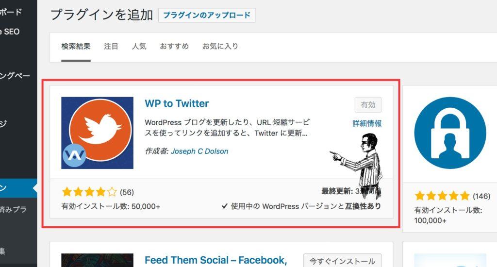 WP to Twitter プラグイン