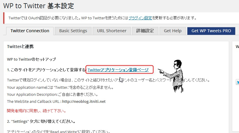 WP to Twitter 設定画面