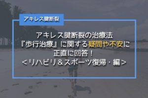 リハビリ&スポーツ復帰・編