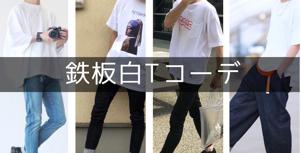 【鉄板コーデ】白Tシャツの夏服コーデ