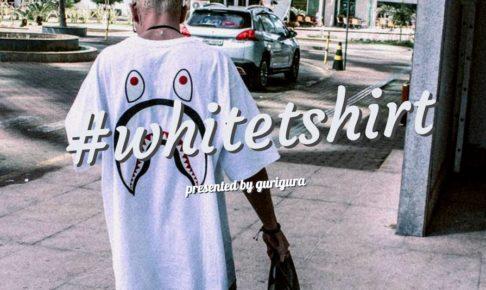 【2019年・夏】おしゃれな白Tシャツメンズコーデ!おすすめTシャツ厳選7選