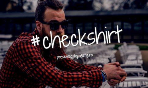 秋ファッションの定番【チェックシャツ】メンズコーデ集!おすすめブランドシャツ厳選5選