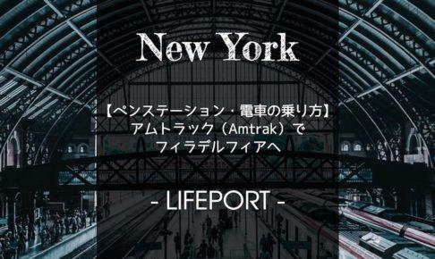 【ペンステーション・電車の乗り方】アムトラック(Amtrak)でフィラデルフィアへ