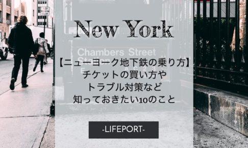 【ニューヨーク地下鉄の乗り方】チケットの買い方やトラブル対策など知っておきたい10のこと