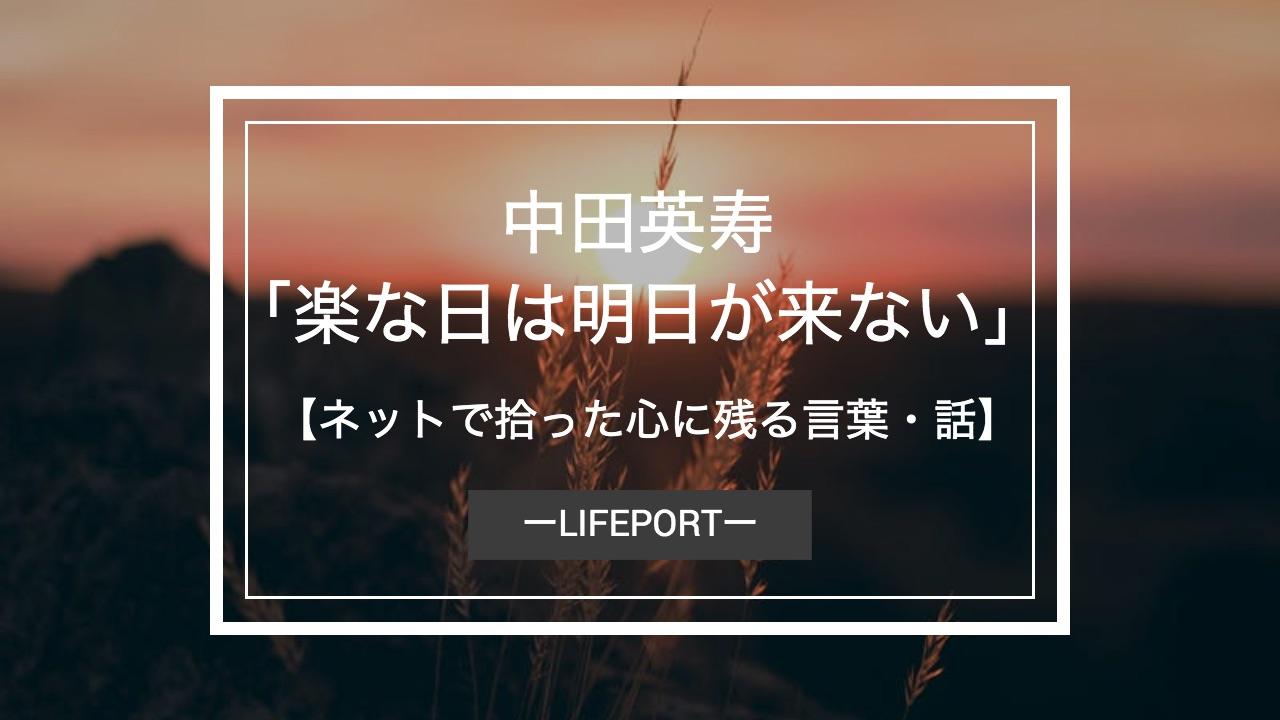 中田英寿「楽な日は明日が来ない」【ネットで拾った心に残る言葉・話】