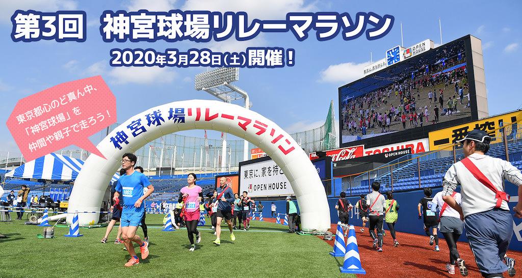 【リレーマラソンならではの特別コース】野球スタジアムを走る!