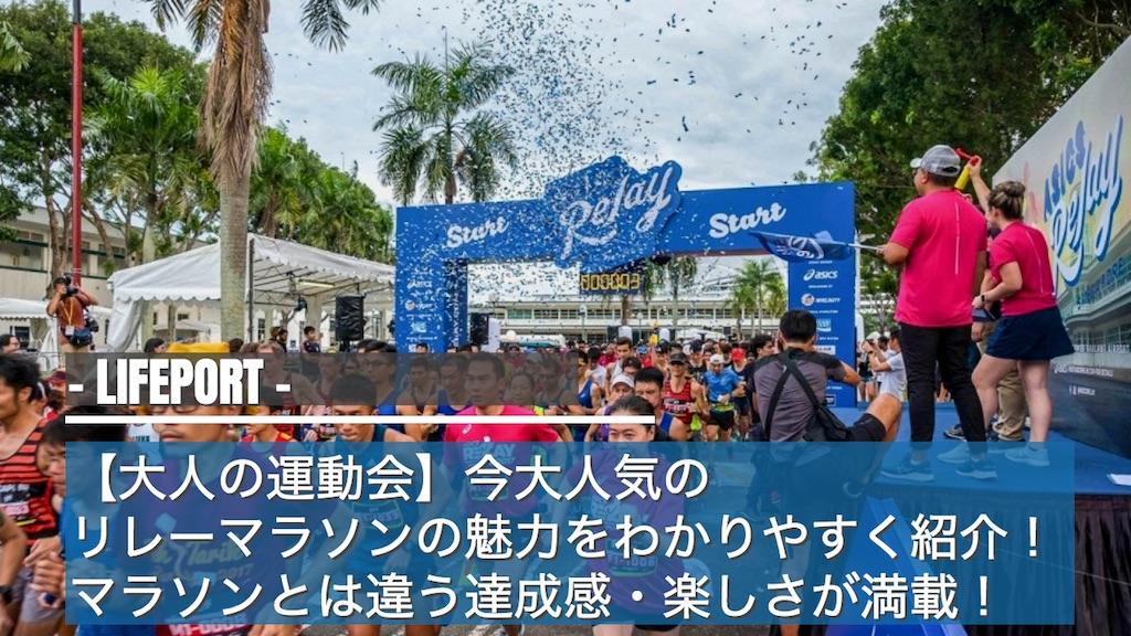 【大人の運動会】今大人気のリレーマラソンの魅力をわかりやすく紹介!マラソンとは違う達成感・楽しさが満載!
