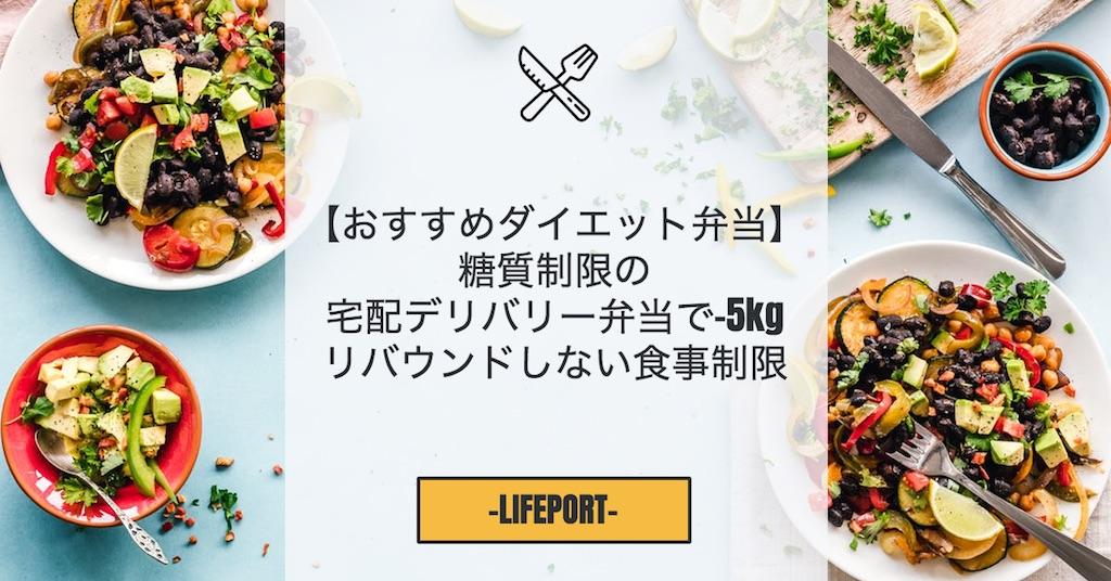 【おすすめダイエット弁当】糖質制限の宅配デリバリー弁当で-5kg。リバウンドしない食事制限