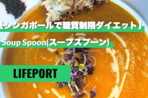 【シンガポールで糖質制限ダイエット】Soup Spoon(スープスプーン)でヘルシーで美味しいスープランチ。スープストック激似!