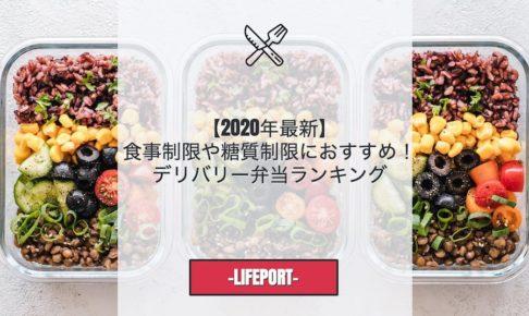 【2020年最新】食事制限や糖質制限におすすめ!デリバリー弁当ランキング