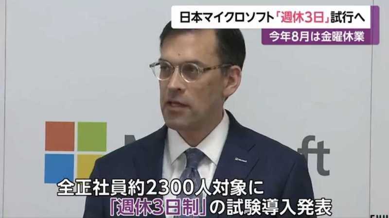 日本マイクロソフト、週休3日制度の試験導入