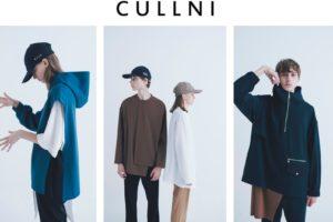 【星野源も愛用】メンズブランドCULLNI (クルニ)の魅力を紹介!STUDIOUSで買えるおすすめブランド