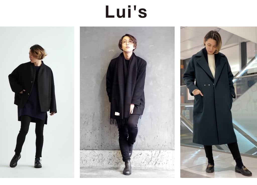 【Lui's おすすめアイテム】ウルトラスキニーデニムパンツをレビュー。モード系ファッションにおすすめ