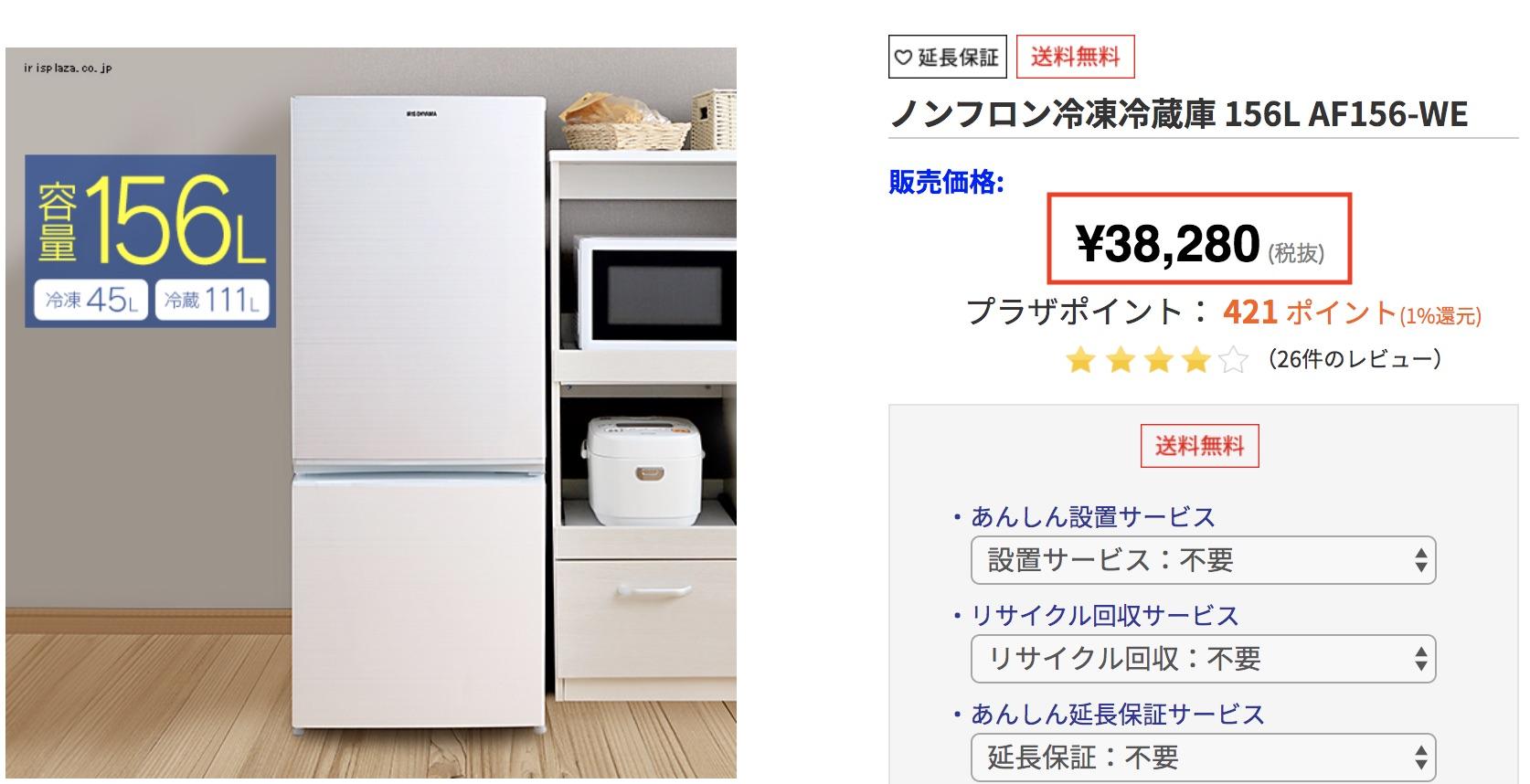 オススメの冷蔵庫の必須条件「価格の目安」は3万前後