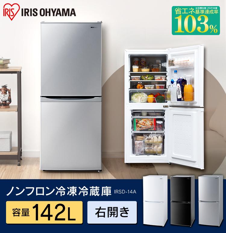 オススメ冷蔵庫の必須条件「サイズ目安」は150リットル前後