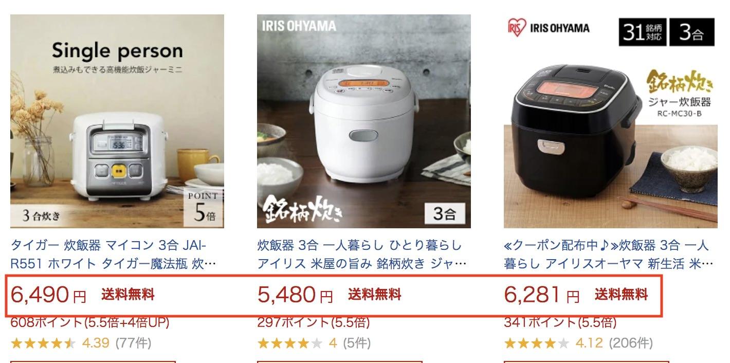 一人用の炊飯器なら「価格の目安」は5,000円〜10,000円