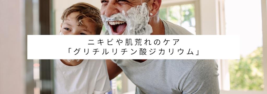 「アクアモイス」は髭剃りの肌荒れ対策におすすめ.jpeg