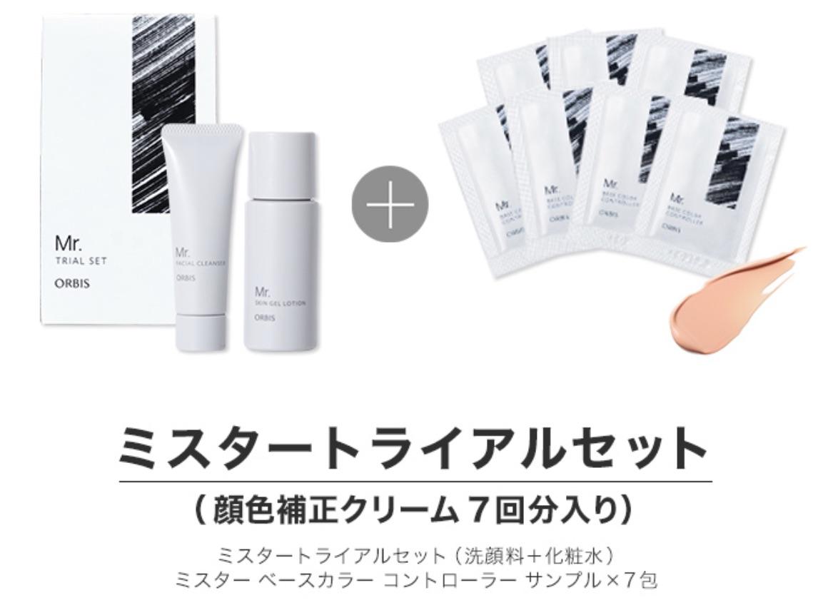 【公式サイト限定】スキンケアお試しセットが980円!!
