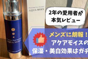 【実体験レビュー】アクアモイスは肌の保湿・美白効果あり!2年間使用して感じるメリット・デメリット