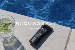 【徹底調査】クワトロボタニコとは?クワトロボタニコの化粧水やシミ取り美容液の口コミや評判、特徴を解説!