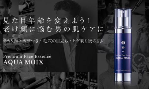 【徹底調査】GINO(アンドジーノ)のオールインワン化粧水「プレミアムフェイスエッセンスアクアモイス」とは?実際の口コミや評判、特徴を解説!