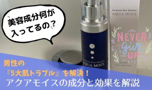 【2分でわかる】アクアモイスの成分と効果を解説。アクアモイス化粧水を買うか迷っているメンズ向け