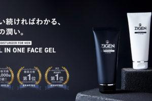 【2分でわかる】ZIGENのスキンケア用品の最安値はいくら?気になる最安値を楽天・アマゾンで比較