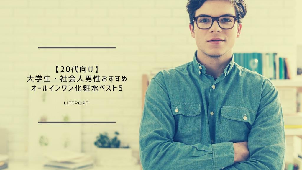 【20代向け】大学生・社会人におすすめオールインワン化粧水ベスト5