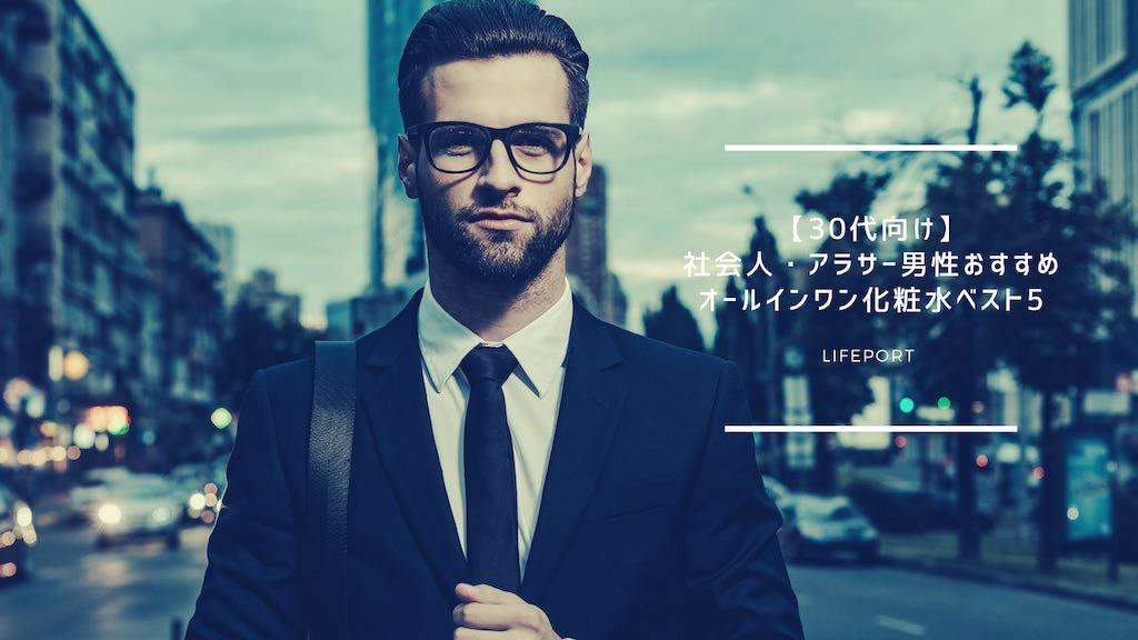 【30代向け】社会人・アラサー男性におすすめオールインワン化粧水ベスト5