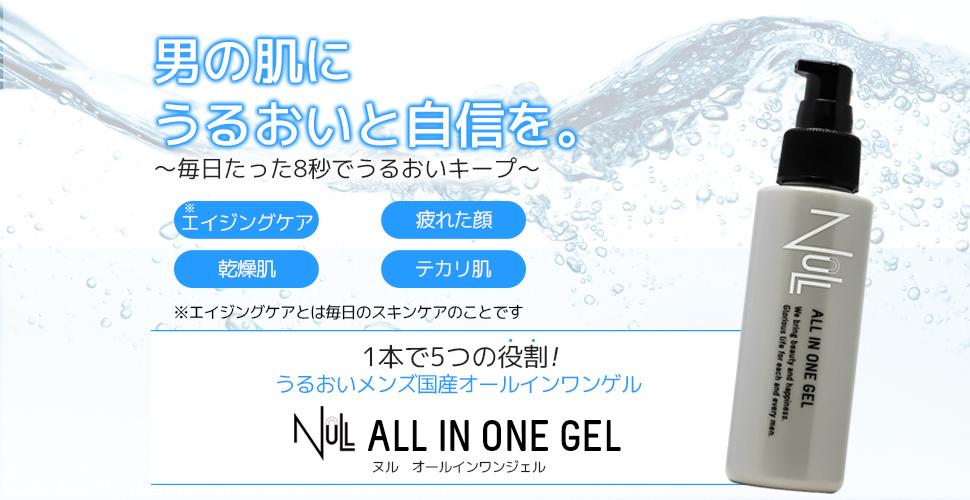 おすすめメンズオールインワン化粧水「MENS NULL オールインワンジェル メンズ」