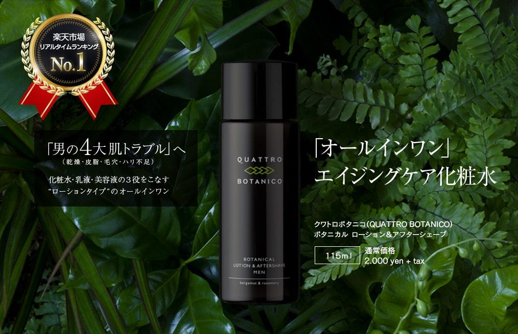 おすすめメンズオールインワン化粧水『ボタニカルローション&アフターシェーブ』