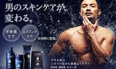 おすすめメンズオールインワン化粧水『DHC MEN オールインワン モイスチュアジェル』