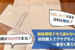 アクアモイス化粧水の価格は980円?お試し購入はある?アクアモイスを一番安く買う方法