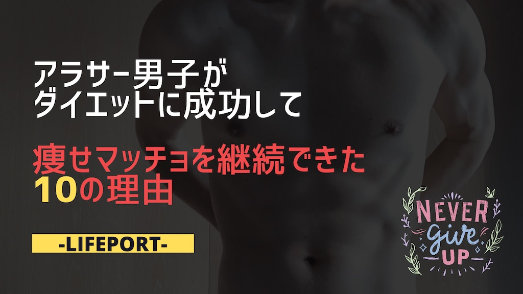 アラサー男子がダイエットに成功して痩せマッチョを継続できた10の理由|177cm63kg男子の備忘録