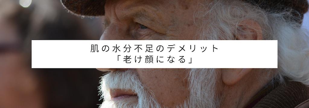 肌の水不足のデメリット「老け顔になる」