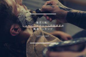 【ひげ剃りにおすすめ】徹底比較!シェービングクリームのおすすめ厳選ランキング|迷ったらコレ