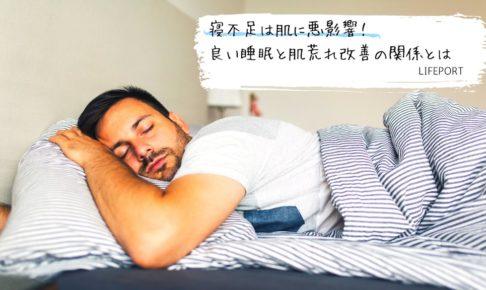 【寝不足と肌荒れ】寝不足は肌に悪影響!良い睡眠と肌荒れ改善の関係とは