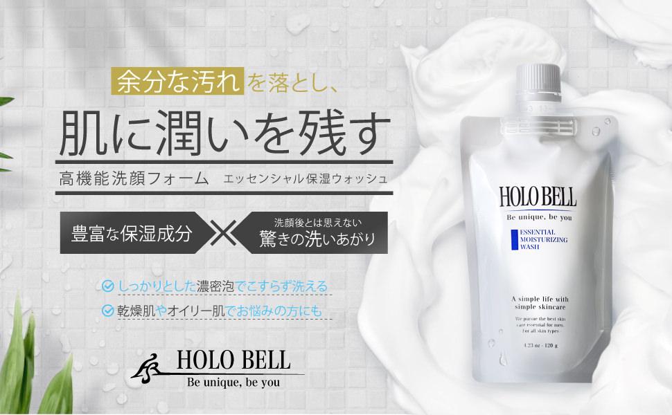 おすすめメンズ洗顔料:ホロベルのエッセンシャル保湿ウォッシュ