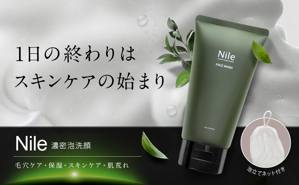 おすすめメンズ洗顔料:Nile(ナイル) 濃密泡洗顔