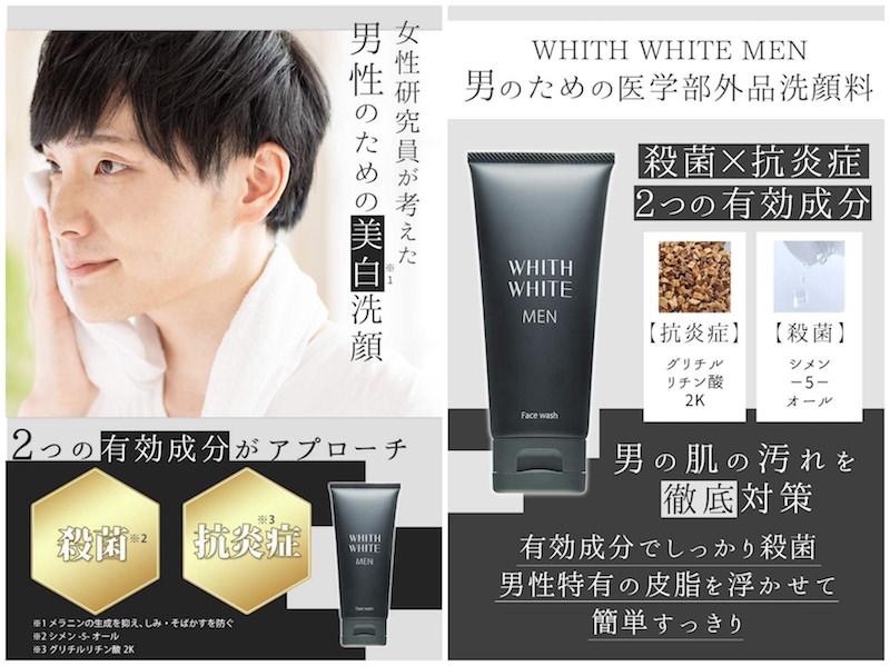 おすすめメンズ洗顔料:WHITH WHITE(フィス ホワイト)メンズ洗顔料