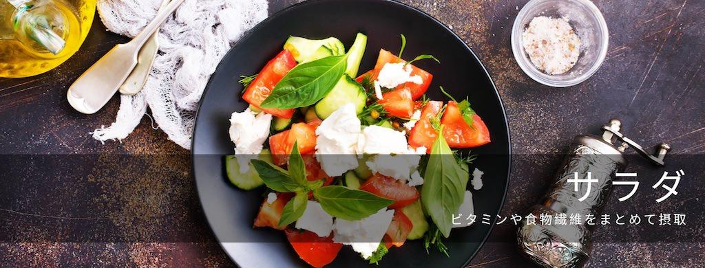 サラダ:腸の働きを促進し老廃物を排出