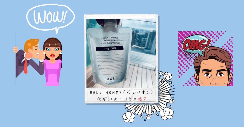 バルクオムの化粧水の口コミ・評判は嘘?保湿効果は無い?