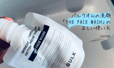 バルクオムの洗顔「THE FACE WASH」の正しい使い方してる?洗顔のタイミングや時間を解説
