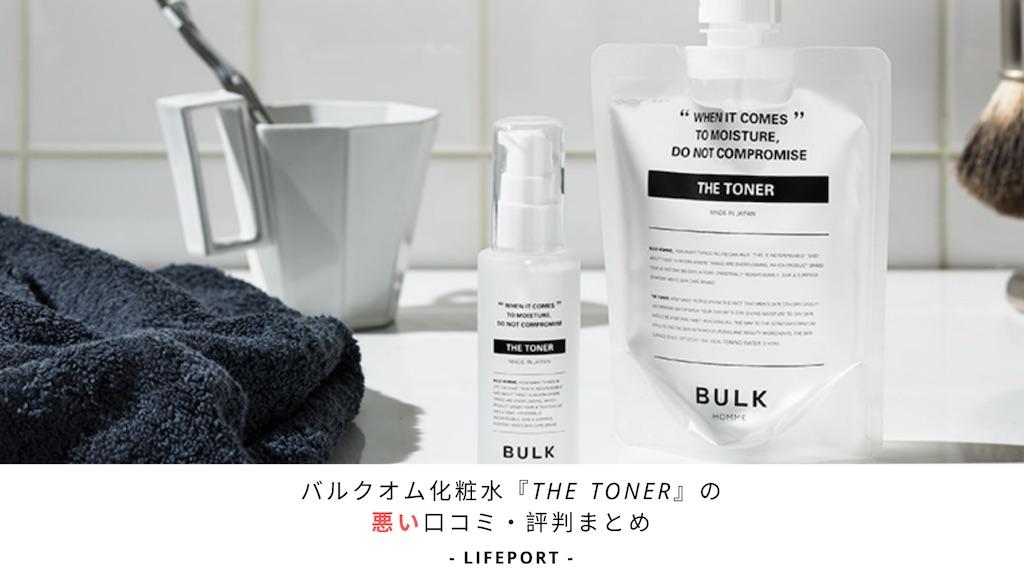 バルクオム化粧水『THE TONER』の悪い口コミ・評判まとめ