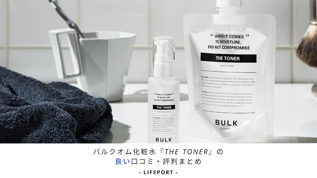 バルクオム化粧水『THE TONER』の良い口コミ・評判まとめ