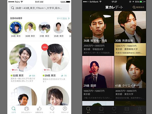 マッチングアプリのPairsと東カレデート