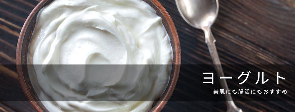 ヨーグルト:肌の新陳代謝&腸内環境改善